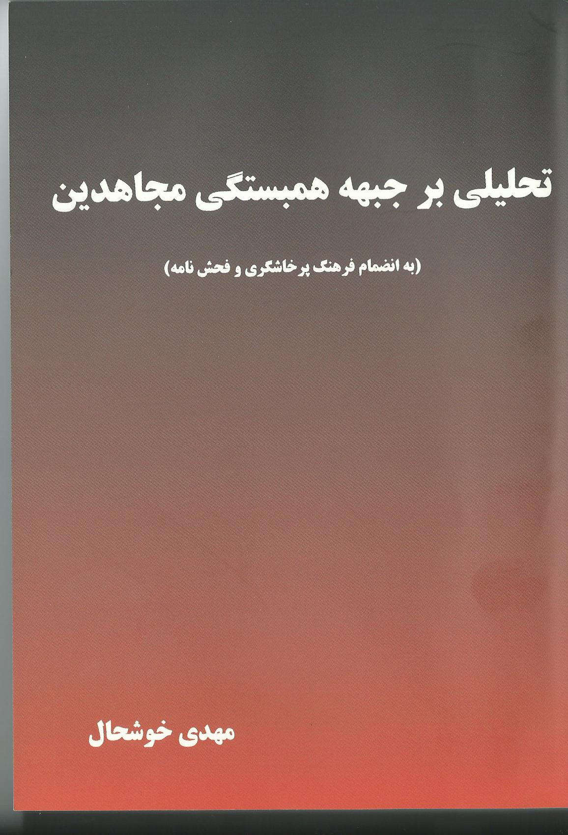 Books on Iran-Fanous.de